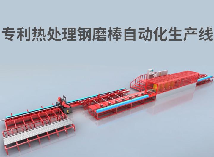 专利热处理钢磨棒自动化生产线