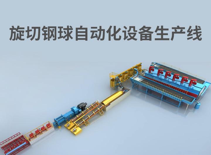 旋切钢球自动化设备生产线