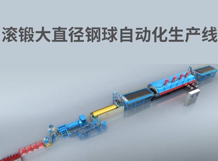滚锻大直径钢球自动化生产线