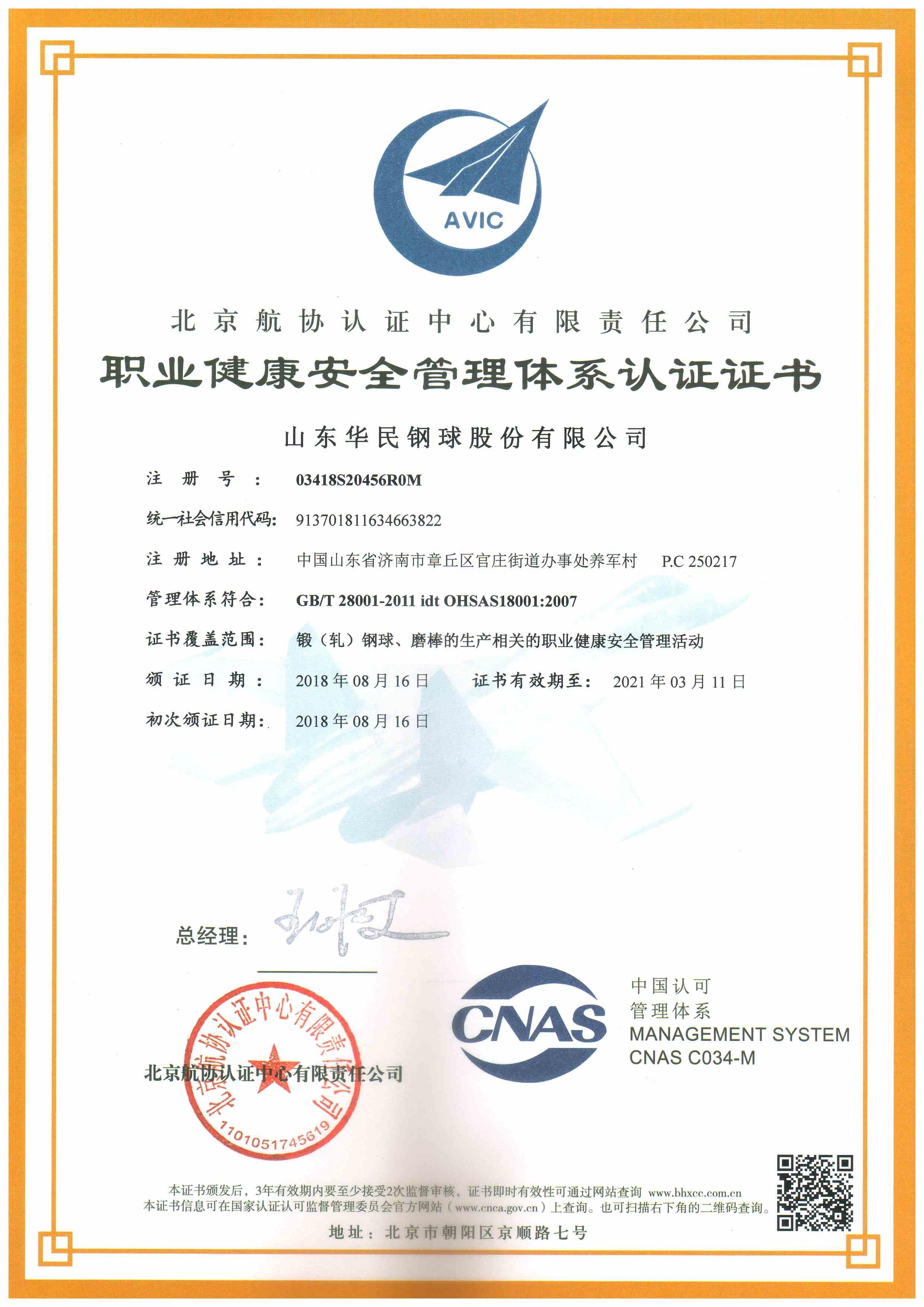 健康安全管理体系认证