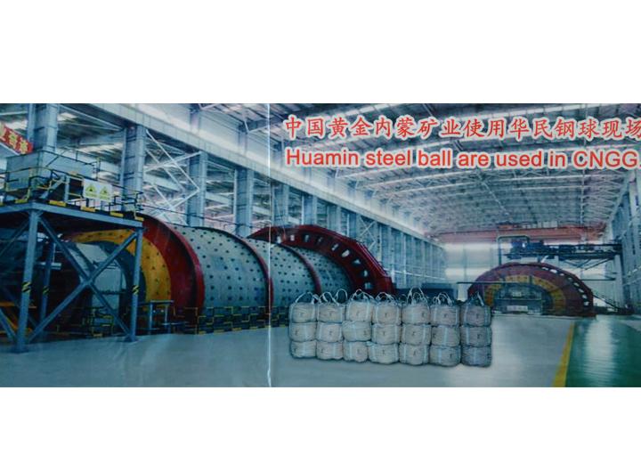 中国黄金内蒙矿业使用华民钢球现场